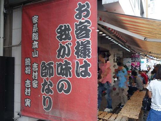 吉村家入口