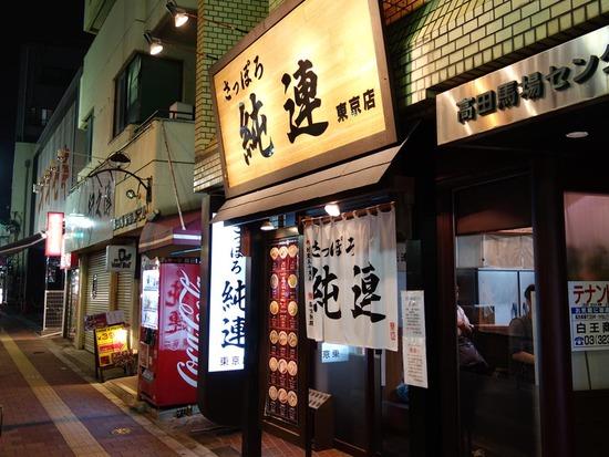 さっぽろ純連東京店