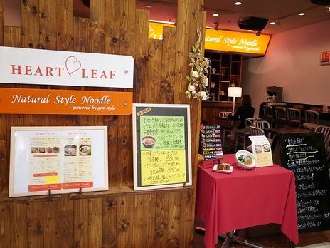 HEART LEAF@新百合ヶ丘の豆乳玄菜麺は女子ラーメン!?