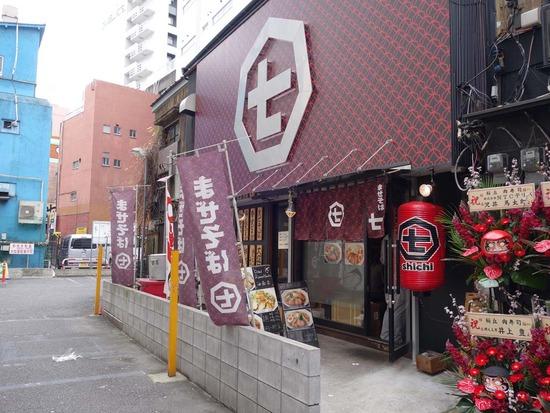 まぜそば七@渋谷