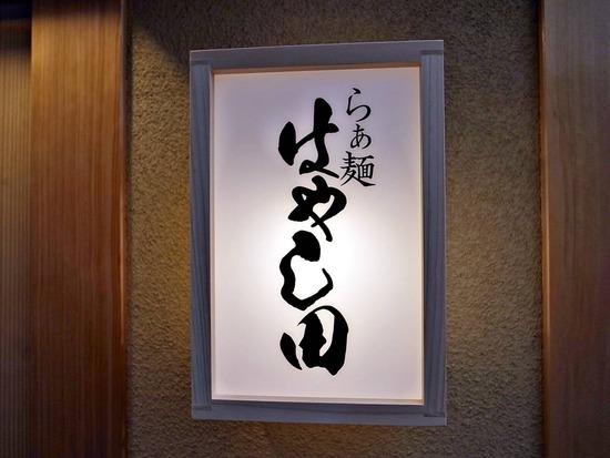 新店らぁ麺はやし田