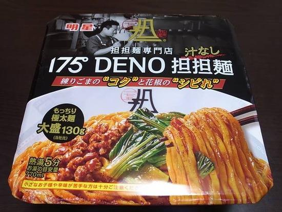 明星「175°DENO 汁なし担担麺」