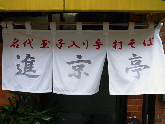 進京亭の暖簾
