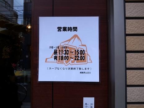 縄麺男山(本郷三丁目)営業時間