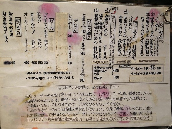 麺屋永吉花鳥風月メニュー