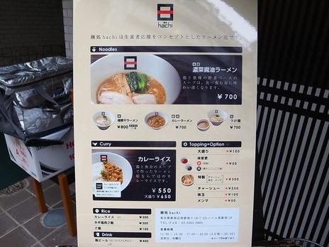 新宿麺処hachiのメニュー説明等