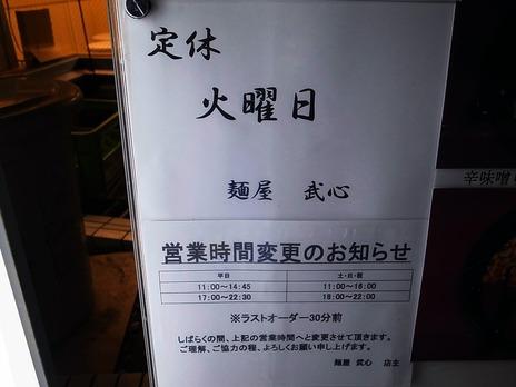 麺屋武心の定休日は火曜