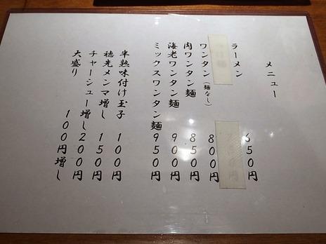 しなそば 麺 風武@新高円寺のメニュー