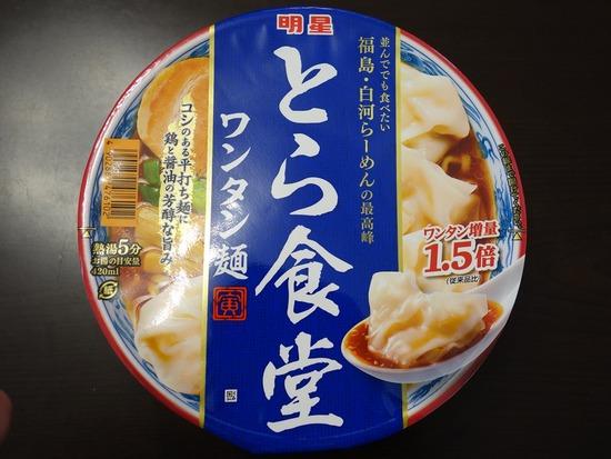 とら食堂ワンタン麺