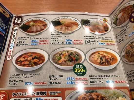 日高屋メニュー麺1