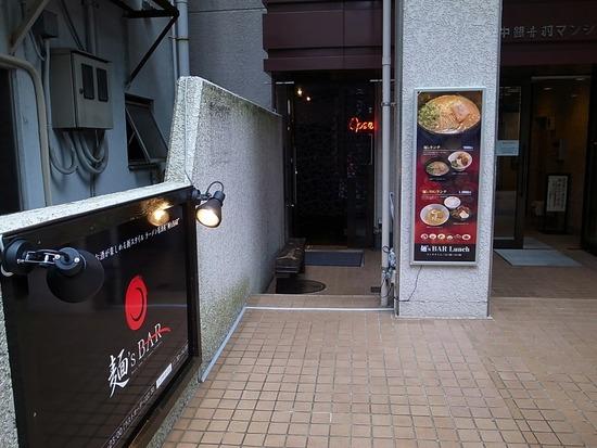 麺'sBAR(ちゃぶ屋跡地)