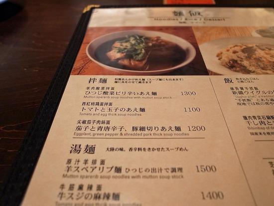 月下爐メニュー15:和え麺