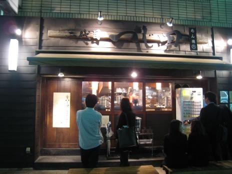 めん徳二代目つじ田200811外観