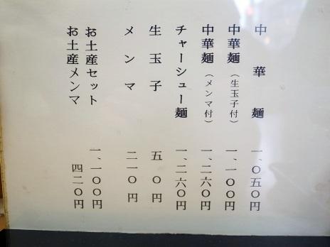永福町大勝軒のメニュー
