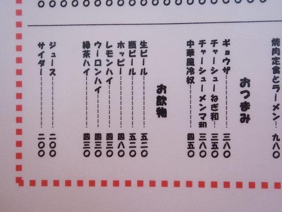 かみやメニュー5