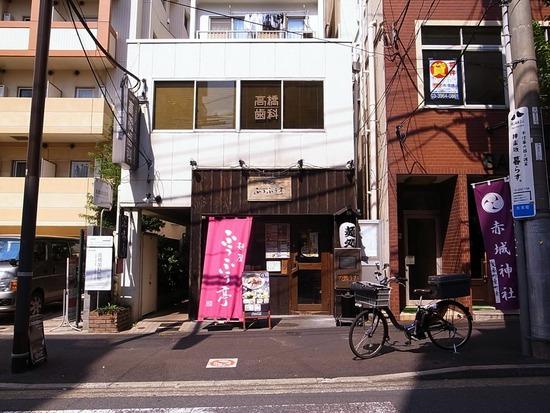 ふぅふぅ亭@神楽坂の担担麺 : ラーメン食べたら書くブログ