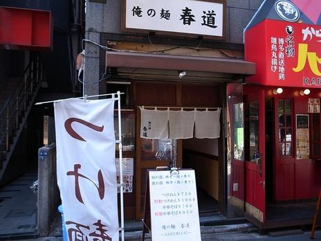 新宿俺の麺春道