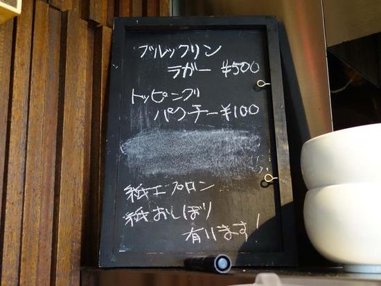 バサノバ黒板
