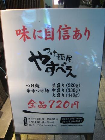 つけ麺屋やすべえ(新宿店)看板
