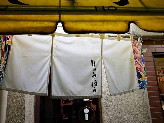 りゅうほう(龍朋)暖簾