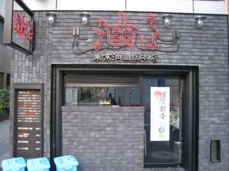休みの東京油組総本店