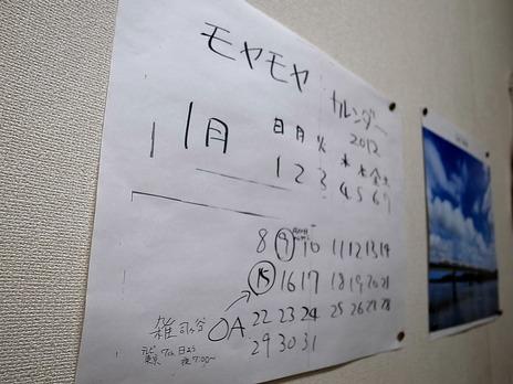モヤモヤカレンダー