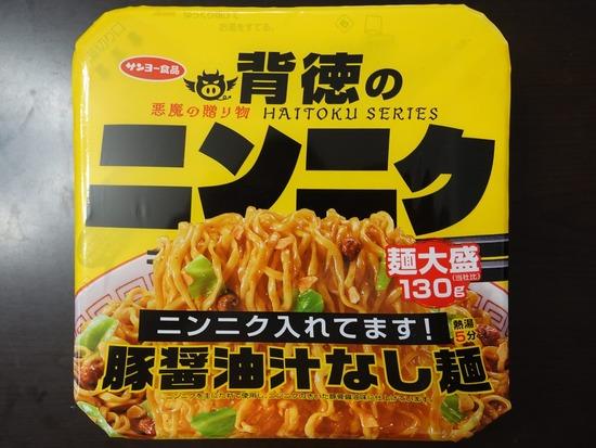 背徳のニンニク 豚醤油汁なし麺