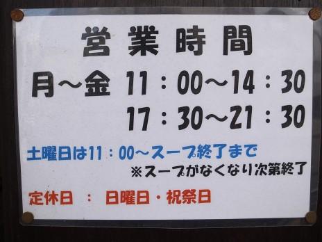 るどるふ(湯島)営業時間