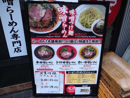 味噌屋八郎商店メニュー