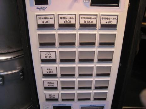 二代目つじ田_味噌の章(淡路町)券売機