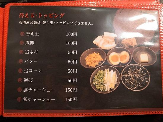 トッピングメニュー@麺sBAR
