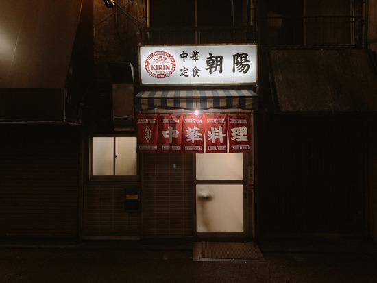 阿佐ヶ谷「朝陽」いい感じの老舗町中華!
