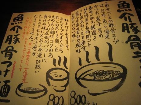 新店麺匠竹虎(新宿歌舞伎町)メニュー説明1