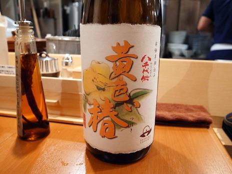 芋焼酎(安納芋仕込み八千代伝黄色い椿)