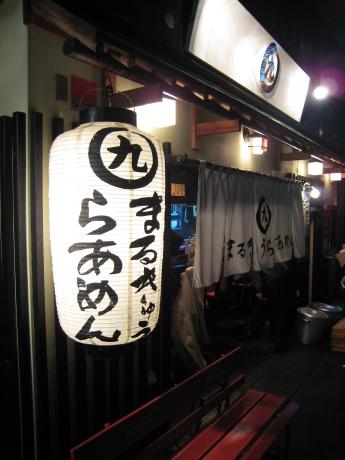 まるきゅうらあめん200612外観