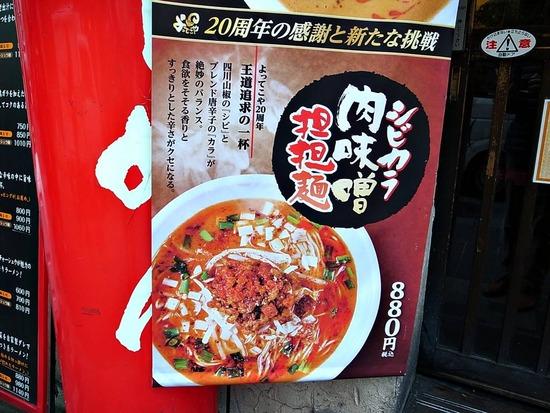 シビカラ肉味噌担担麺案内