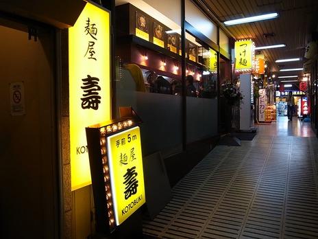 麺屋壽KOTOBUKI@幡ヶ谷