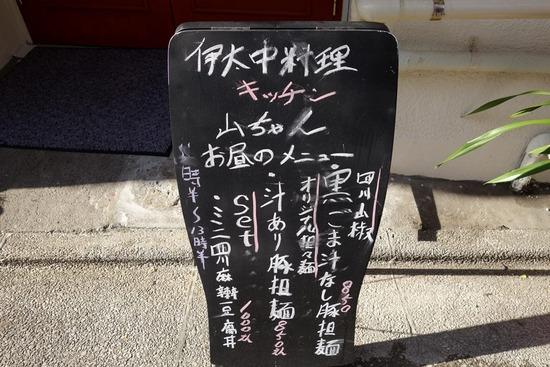 伊太中料理キッチン山ちゃんお昼のメニュー