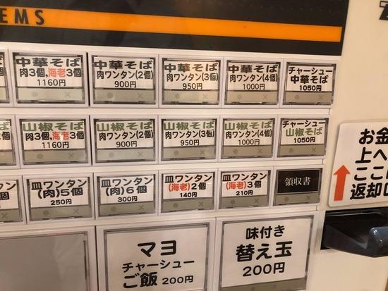 本郷三丁目にし乃メニュー2