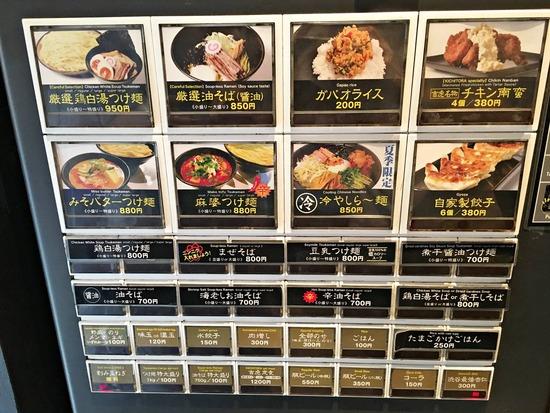 渋谷吉虎メニュー(券売機)写真