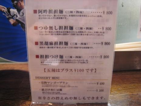 四川坦坦麺阿吽(湯島)メニューの説明