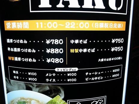 麺屋TAKUメニューと営業時間