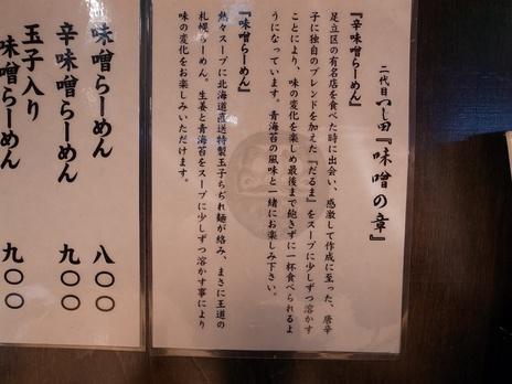 二代目つじ田「味噌の章」(小川町)説明