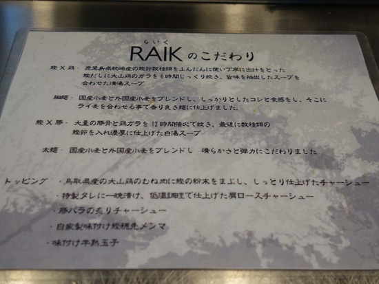 RAIKのこだわり