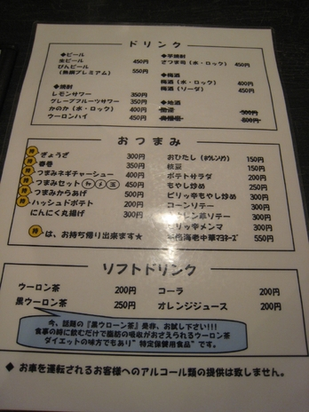 ラーメンつぶらや2009メニュー3