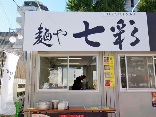 麺や七彩@大つけ麺博