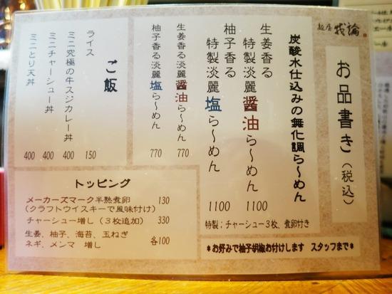 麺屋我論メニュー写真1