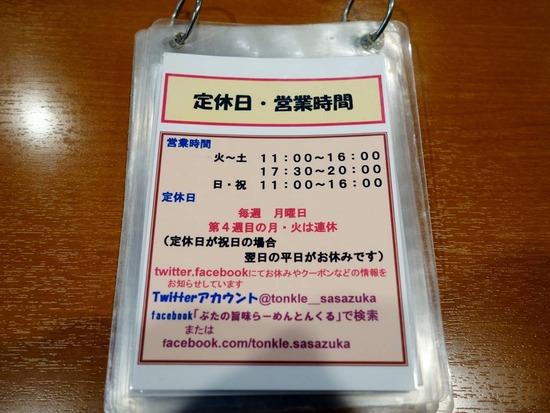 とんくる@笹塚定休日と営業時間