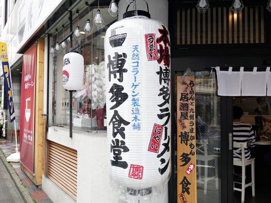 ニューオープン!新宿三丁目「博多食堂 新宿店」博多ラーメン