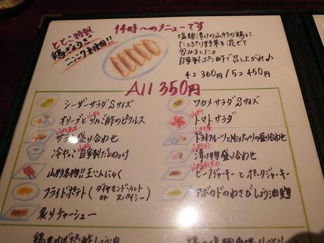 ととこの14時以降の350円メニュー一覧